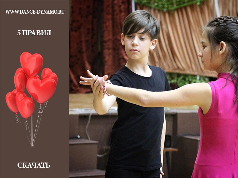 5 правил для комфортных отношения в танцевальной паре!
