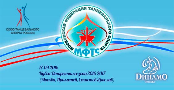 Кубок Открытия сезона 17.09.16