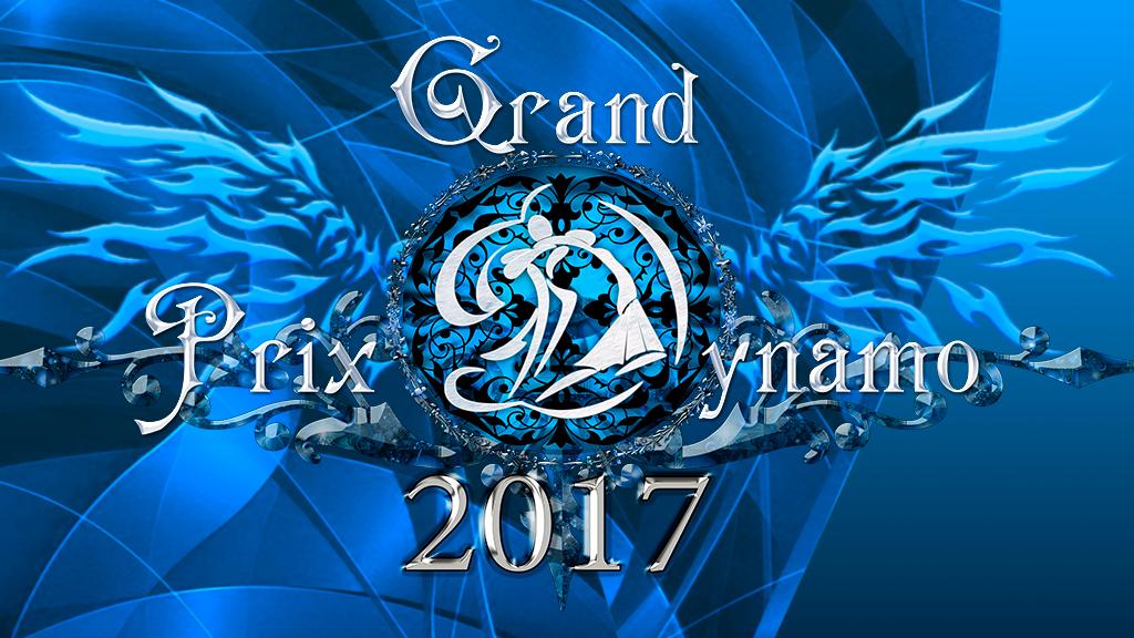 Традиционный Международный турнир «Большой Приз Динамо» 2017
